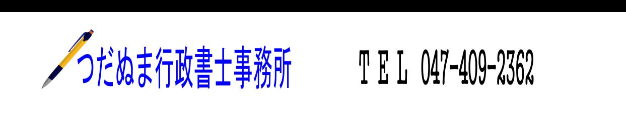 千葉県飲食店許可.com